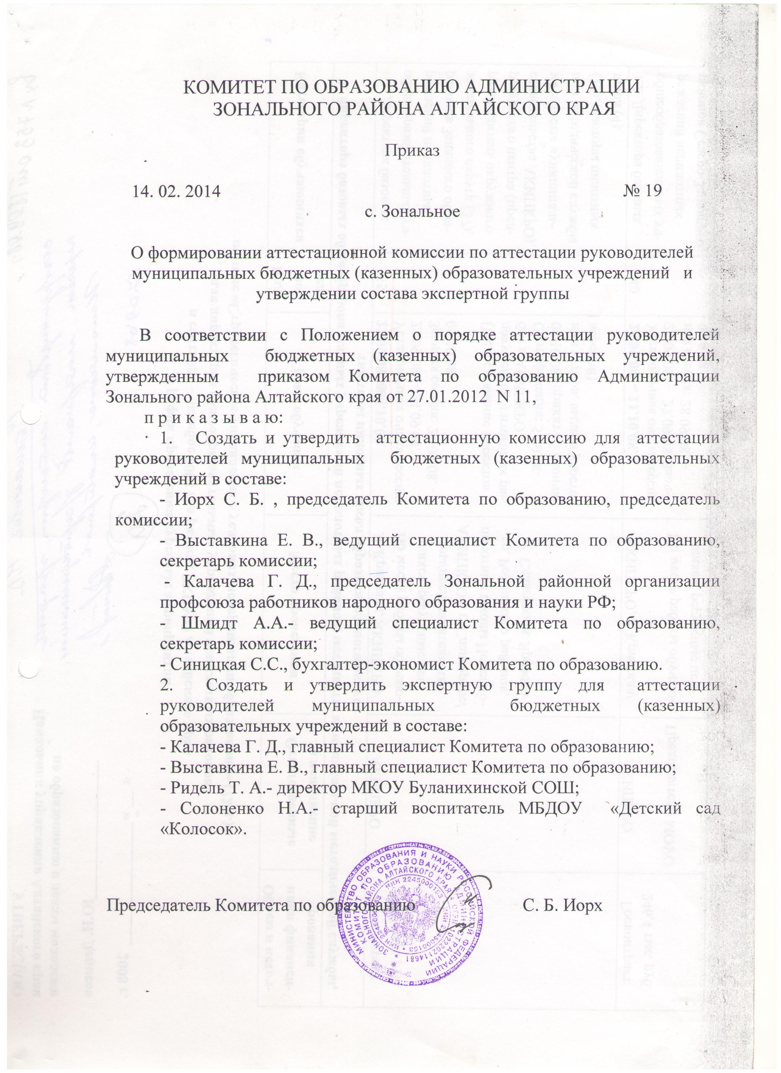 Правительство россии утвердило положение об аттестации экспертов в области промышленной безопасности